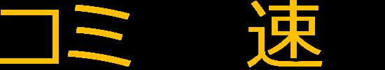 コミック速報