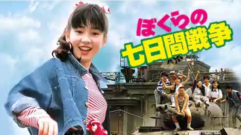今度アニメ化する『ぼくらの七日間戦争』 宮沢りえ主演版がBSで11月24日放送