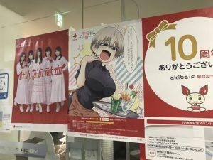 【朗報】宇崎ちゃんポスター騒動のおかげで献血者が過去最高の増加率に