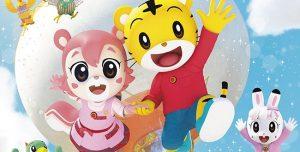 【速報】しまじろう2020年映画キービジュアル公開、シリーズ初の3DCGに!