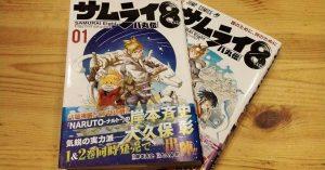 【朗報】サムライ8、三巻にて発行部数70万部突破か