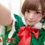 【朗報】声優の井澤詩織ちゃん(32)、今年もセクシーサンタのコスプレ披露