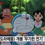 韓国政府、どう見てもドラえもんなキャラクターを制作し炎上 即削除