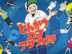 【朗報】大人気漫画『とんかつDJアゲ太郎』、実写版のビジュアル解禁!