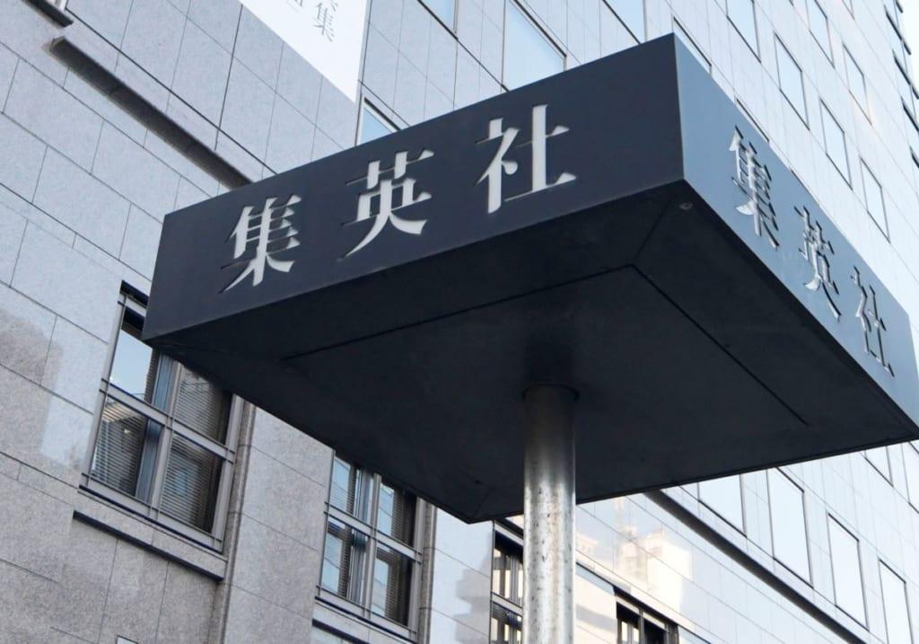 【悲報】集英社が謝罪 完全降伏へ
