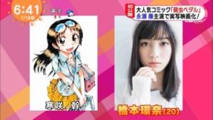映画版「弱虫ペダル」、キンプリ永瀬廉と橋本環奈のビジュアル公開