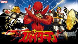 【朗報】東映版スパイダーマン、ついにフィギュア化