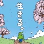 【朗報】「100日後に死ぬワニ」ゲーム化決定wwwwwwwww