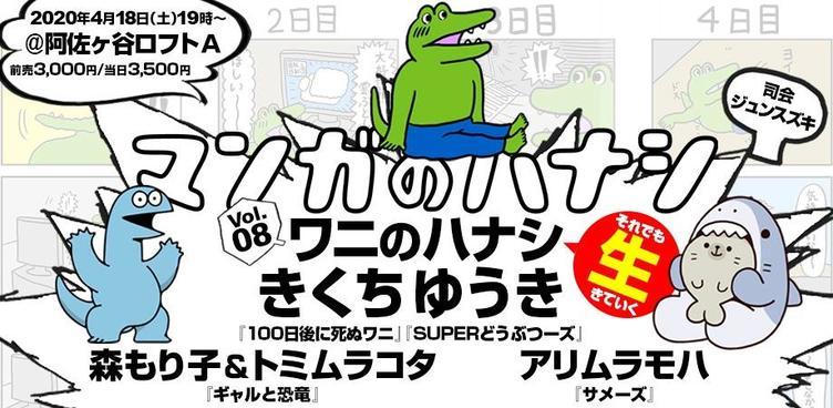 【悲報】ギャルと恐竜、ワニの作者にいいね押されて大ピンチへ