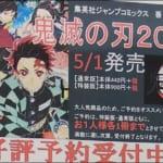 【悲報】鬼滅の刃さん、最新20巻でも特典商法をやってしまう