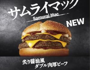 【速報】本日8日から「サムライマック」販売開始!!!