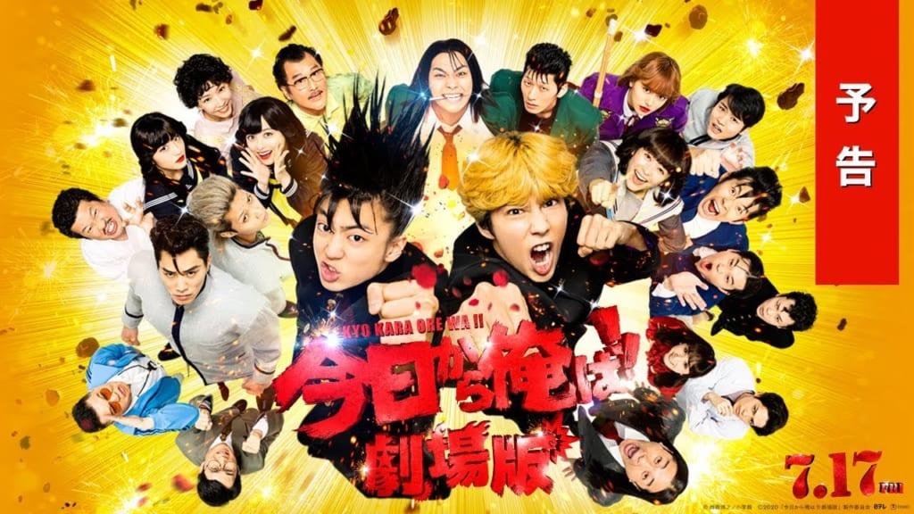 劇場版『今日から俺は!!』予告公開 開久と北根壊が全面戦争!