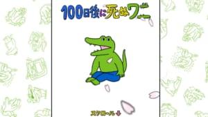 【悲報】100日後に死ぬワニ、コミックがめちゃくちゃ売れてしまう・・・