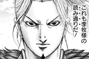 【悲報】キングダム李牧、ついに王から見放されるwwww