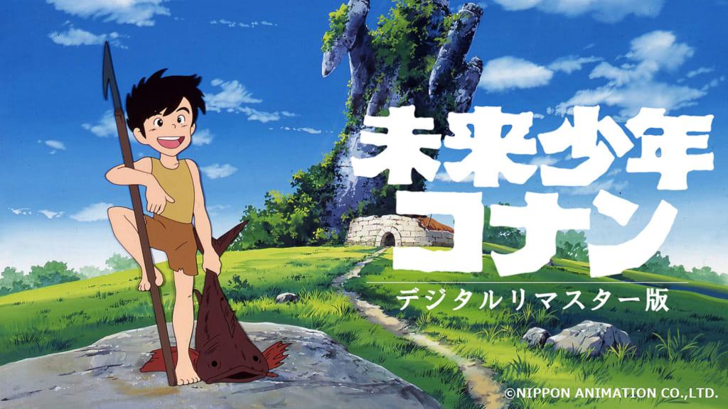 『未来少年コナン』NHKの放送方法に「がっかり」の声