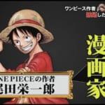 【悲報】ワンピ尾田「若手漫画家に勝ってるうちは研究しません」←鬼滅に負けたけどどうすんの?