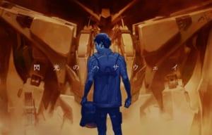 富野由悠季がアニメで初めてやったこと一覧wwwwwww