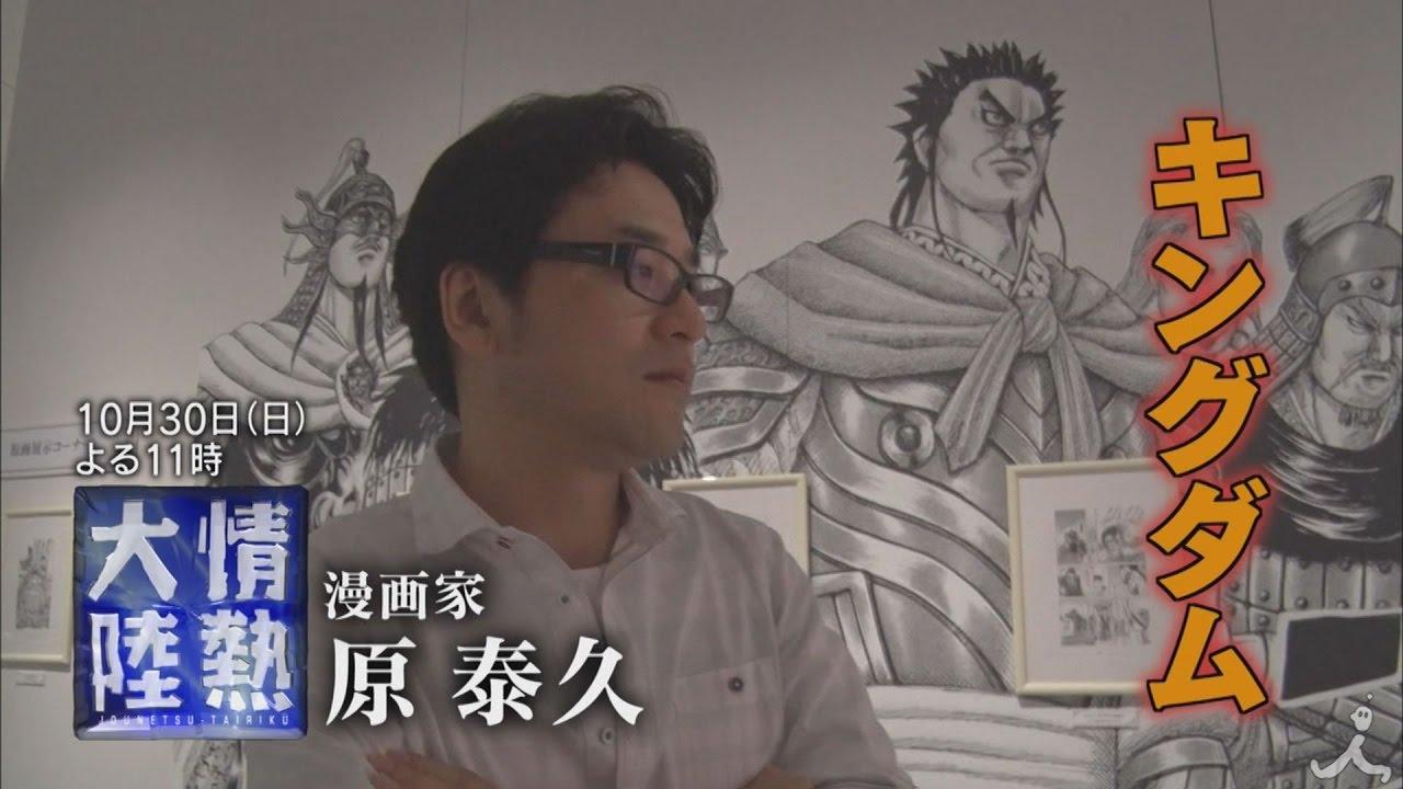 【悲報】キングダム作者、政治ツイートしてしまう