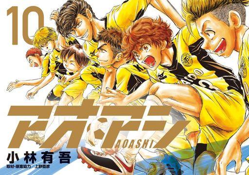 【悲報】好きなサッカー漫画TOP10、アオアシランキング外