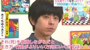 【悲報】大人気漫画家・きくちゆうきさん、フォロワー数減りすぎィ!