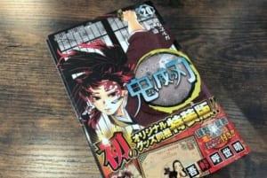 【朗報】鬼滅の刃の最新刊、ワンピ新刊に勝ってしまう