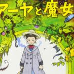 引退撤回した宮崎駿、NHKで新作アニメ「アーヤと魔女」放送