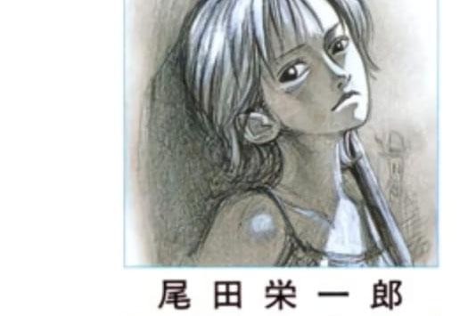 尾田栄一郎さん、物凄い雑学を教えてくれる