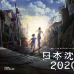 【悲報】アニメ「日本沈没2020」主題歌は坂本龍一