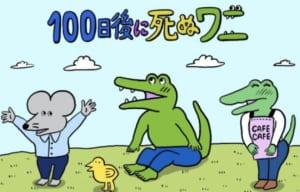 【朗報】100ワニ作者、大逆転する