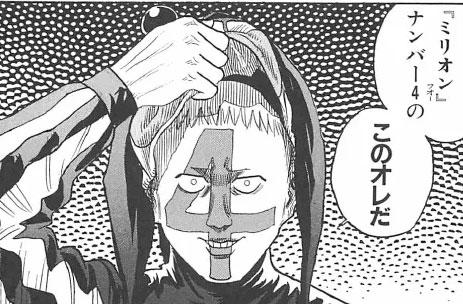 【画像】少年漫画の「ナンバー10」みたいな敵キャラって1人はネタ切れ感あるよな