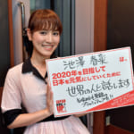 【速報】声優の池澤春菜さんが結婚を発表 お相手は海外にいる日本人男性