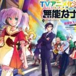 少年ガンガン最終兵器『無能なナナ』、2020年10月よりテレビアニメ放送開始