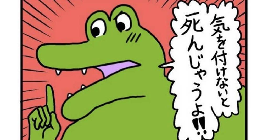【悲報】100ワニの作者きくちゆきさん、フォロワー数が140万台へ