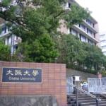 作品のタイトルを大阪大学に絡めたら全部メチャクチャカッコよくなる説www