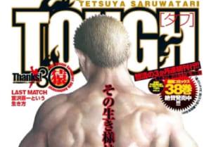 【悲報】人気格闘漫画タフ、連載打ち切りの危機