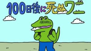 【悲報】100ワニ作者のきくちゆうきさん、ワニの描き方を忘れる