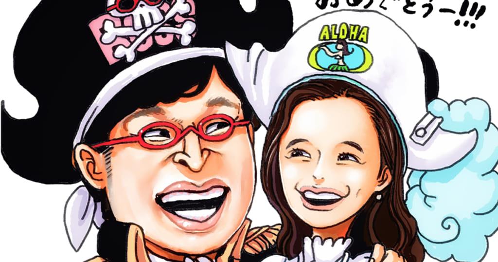【悲報】山里亮太さん、尾田栄一郎の自宅に呼ばれるほど仲良しだった