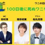 【朗報】8月2日のワニの日に「100日後に死ぬワニ」の60分生配信番組が放送!