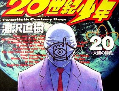 【悲報】20世紀少年とかいう名作マンガ、語られない