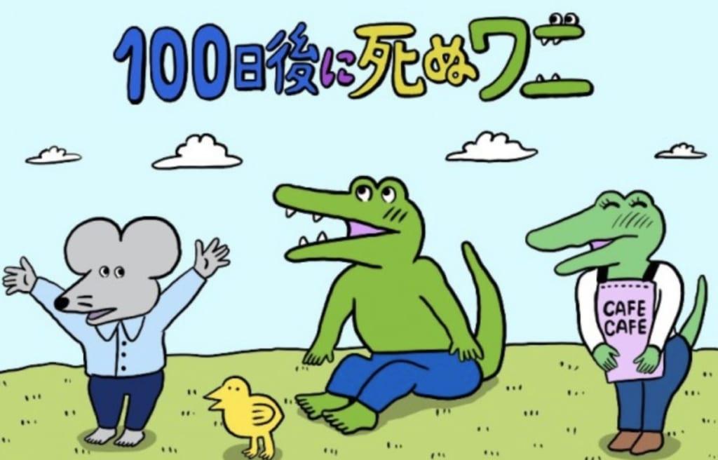 【朗報】8/2現在の100ワニショップ、お客さんがいる