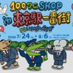 【朗報】東京駅の100ワニショップ、人気の撮影スポットになる