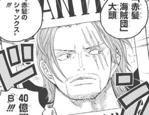 これらの事から赤髪のシャンクスがどう考えても海賊王な件