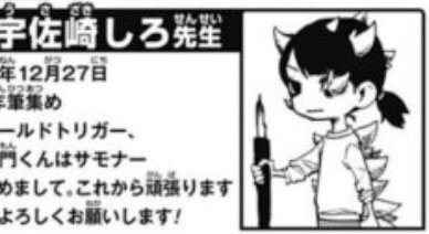 アクタージュの作画担当・宇佐崎しろ先生、ツイッター更新!