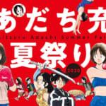 【漫画】あだち充「タッチ」全257話のデジタル版が無料公開へ