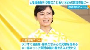 【悲報】小島瑠璃子さん、ツイッターで愚痴が止まらない
