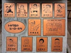 「トキワ荘」とかいう住んだ漫画家が全員レジェンドになったアパートwwww