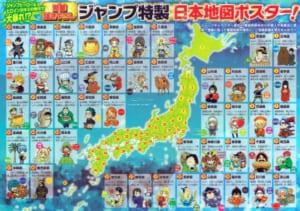 各都道府県を代表する漫画家がこちらwwwwwww