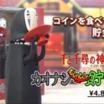 【朗報】ジブリさん、喋るカオナシ貯金箱を発売