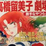 高橋留美子「漫画を描いてみました」 藤子不二雄「キャラがダメ」松本零士「仕上げが雑」