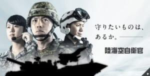 【悲報】自衛隊のポスター、酷すぎる・・・